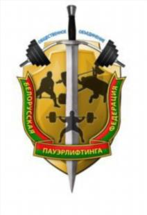 Belarus Powerlifting Federation