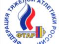 Federatsiya Tyazholoy Atletiki Rossii