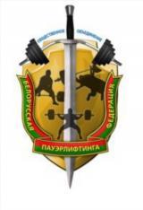 Belarus Powerlifting Federation
