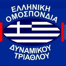 Hellenic Powerlifting Federation