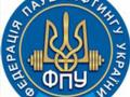Ukraine Powerlifting Federation